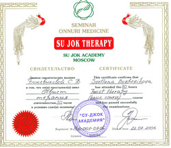 Сертификат су-джок 1 001.jpg