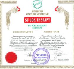 Сертификат су-джок 3.jpg