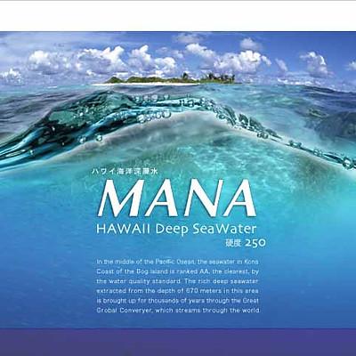 ハワイ海洋深層水MANA