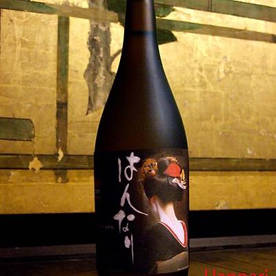 日本酒「はんなり」design