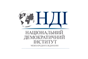 Національний Демократичний Інститут Міжнародних Відносин