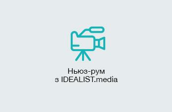 Ньюз-рум з IDEALIST.media