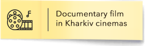 Documentary film in Kharkiv cinemas