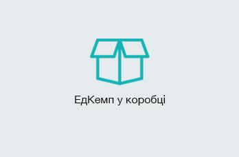 ЕдКемп у коробці