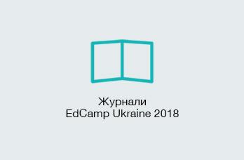 Журнали EdCamp Ukraine 2018