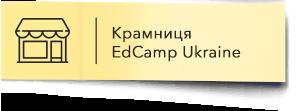 Крамниця EdCamp Ukraine