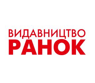 """Видавництво """"РАНОК"""""""