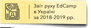 Звіт руху EdCamp в Україні за 2018-2019 рр.