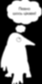EdCamp Ukraine | Біла ворона