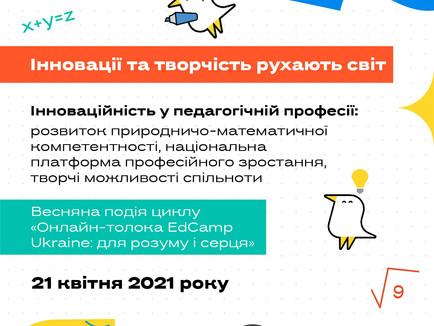 Програма підвищення кваліфікації Онлайн-толока #2/2021 – 21 КВІТНЯ 2021