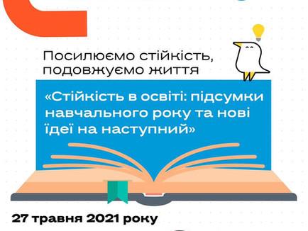 Програма підвищення кваліфікації Онлайн-толока #3/2021 – 27 ТРАВНЯ 2021