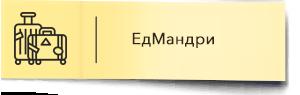 ЕдМандри