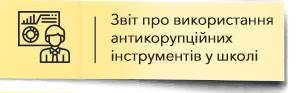 Звіт про використання антикорупційних інструментів у школі