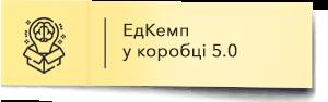 ЕдКемп у коробці 5.0