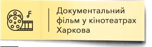 Документальний фільм у кінотеатрах Харкова