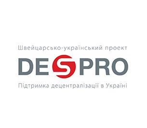 """Швейцарсько-український проект """"Підтримка децентралізації в Україні DESPRO"""""""