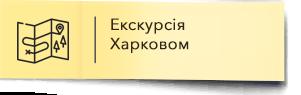 Екскурсія Харковом