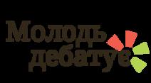 Лого Молодь дебатує