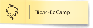 Після-EdCamp