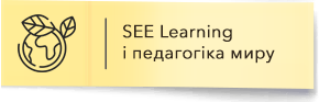 SEE Learning і педагогіка миру