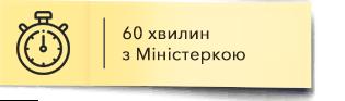 60 хвилин з Міністеркою