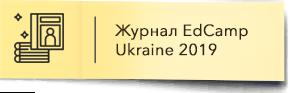 Журнал EdCamp Ukraine 2019