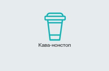 Кава-нонстоп
