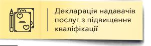 Декларація надавачів послуг з підвищення кваліфікації
