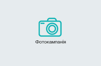 Фотокампанія
