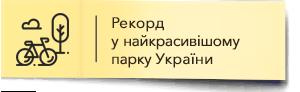 Рекорд у найкрасивішому парку України