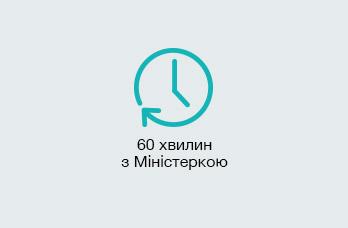 60 minutes з міністеркою