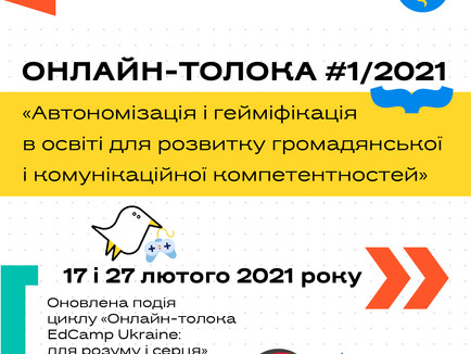 Програма підвищення кваліфікації Онлайн-толока #1/2021 – 17 і 27 ЛЮТОГО, 4 БЕРЕЗНЯ 2021