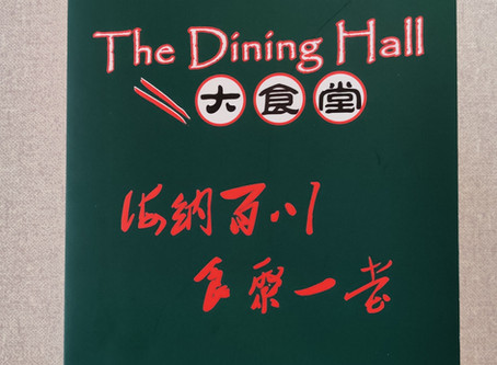 The Dining Hall - Menu Design