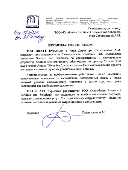 image from рекомендательное письмо_ШАТТ