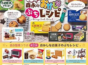 ReMent Morinaga Sweets Recipe 2.jpg