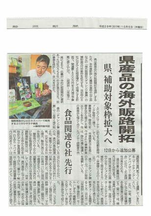 2017年10月5日 静岡新聞 「県産品の海外販路開拓」に掲載いただきました