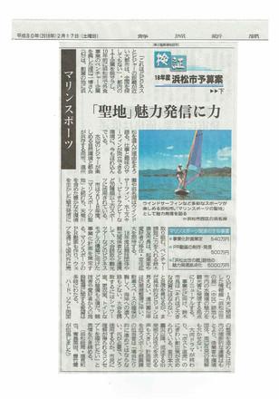 2018年2月17日 静岡新聞「検証」18年度浜松市予算案 に掲載いただきました