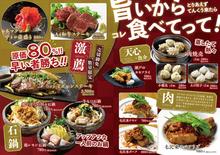 【原価80%!】12月より新メニュー登場!【てんくう】
