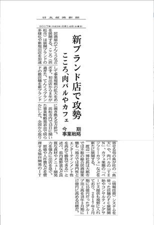 2017年6月14日 日本経済新聞「新ブランド店で攻勢」に掲載いただきました