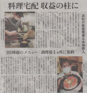中日新聞様に「料理宅配 収益の柱に」でこころを紹介いただきました。