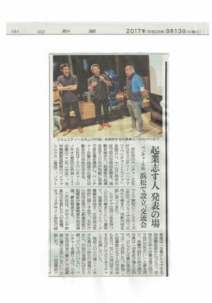 2017年9月13日 中日新聞「起業志す人 発表の場」に掲載いただきました