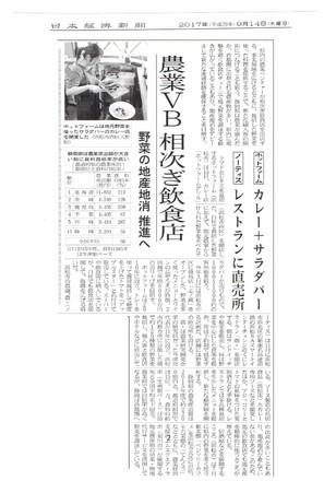 2017年9月14日 日本経済新聞「農業VB相次ぎ飲食店」に掲載いただきました