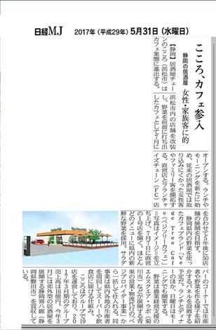 2017年5月31日 日経MJ こころ、カフェ参入 に掲載いただきました