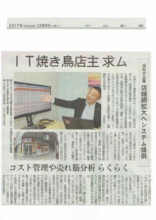 2017年12月9日 中日新聞「 IT焼き鳥店主求む 」に掲載いただきました