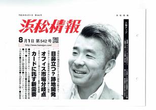 2017年8月1日 浜松情報「表紙の人」に掲載いただきました