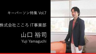 平成30年6月23日 Hamamatsu Startup Newsに弊社社員を紹介していただきました