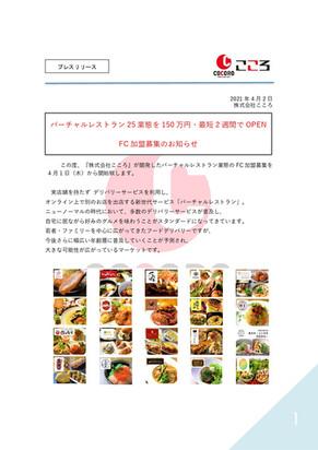 バーチャルレストラン25業態を150万円・最短2週間でOPEN FC加盟募集のお知らせ