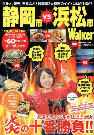 2017年12月18日 静岡市VS浜松市Walker に掲載いただきました