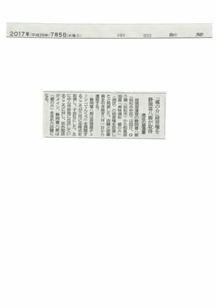 2017年7月5日 中日新聞 に掲載いただきました