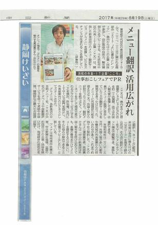 2017年8月19日 中日新聞「仕事おこしフェアでPR(メニュー翻訳活用広がれ)」に掲載いただきました